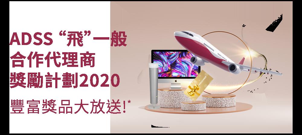 """ADSS """"飛""""一般合作代理商獎勵計劃2020"""
