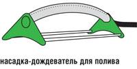 Насадка-дождеватель для полива газона
