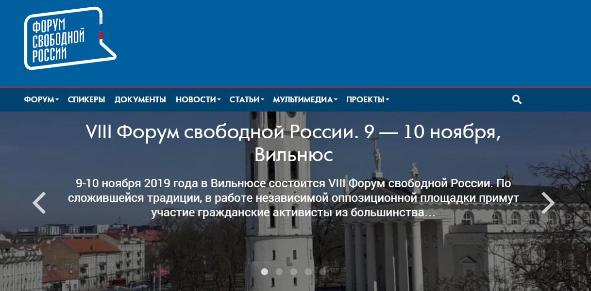 VIII Форум свободной России, 9 – 10 ноября, Вильнюс
