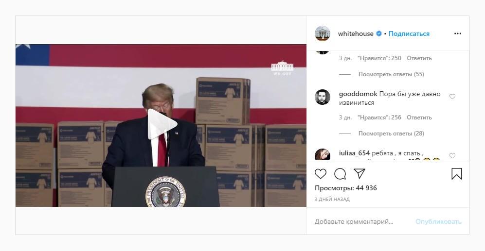 Российские спамеры атаковали официальные аккаунты Белого дома в соцсетях