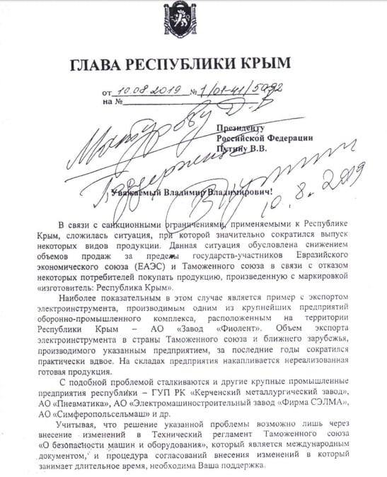 История одного письма Путину или лоббист Аксенов