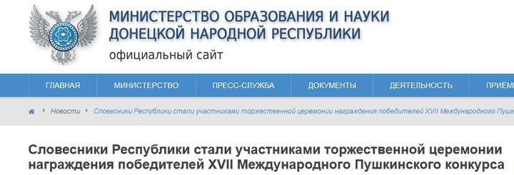 """Не верь глазам своим, или Как образование в """"ДНР"""" имитирует международное признание"""
