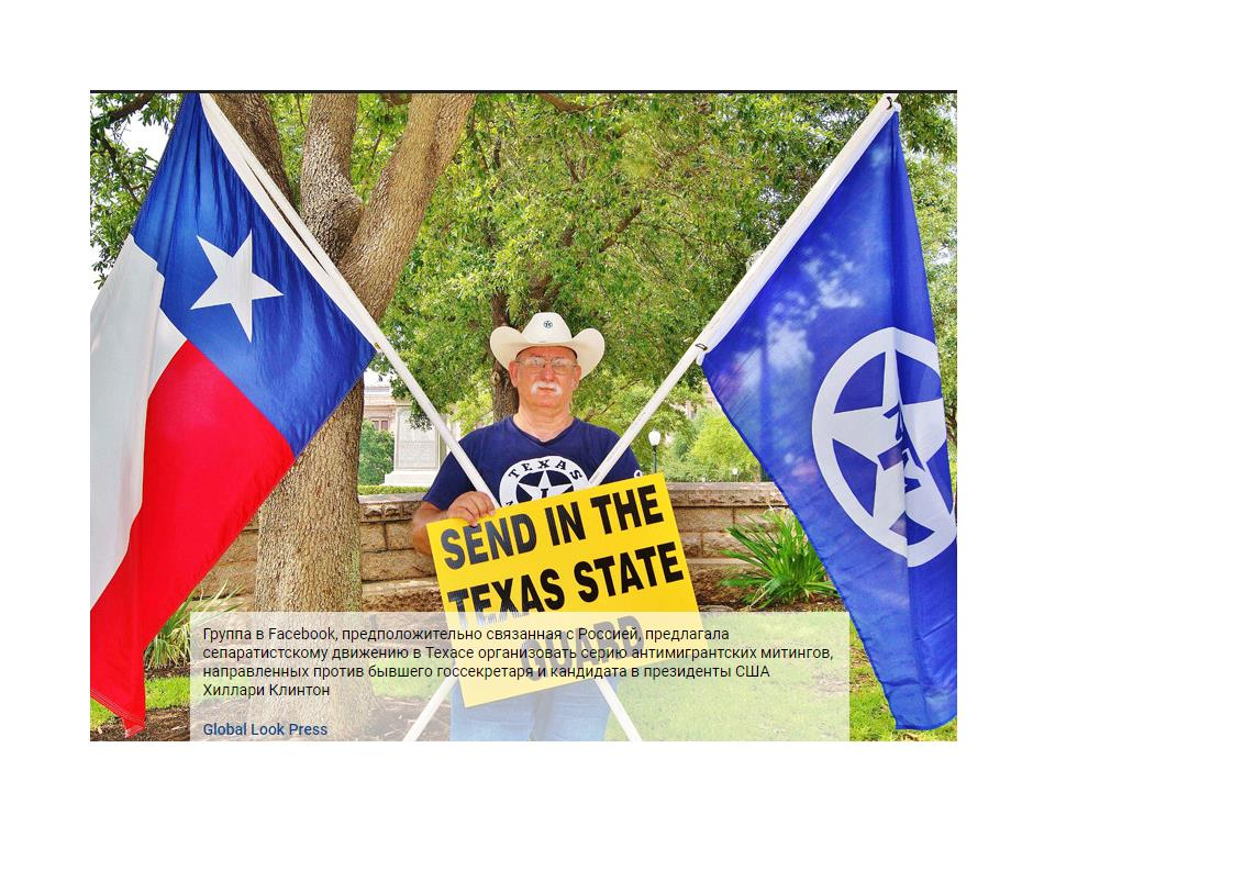"""Business Insider: """"русские провокаторы"""" готовили антимигрантские митинги в Техасе, чтобы навредить Хиллари Клинтон"""