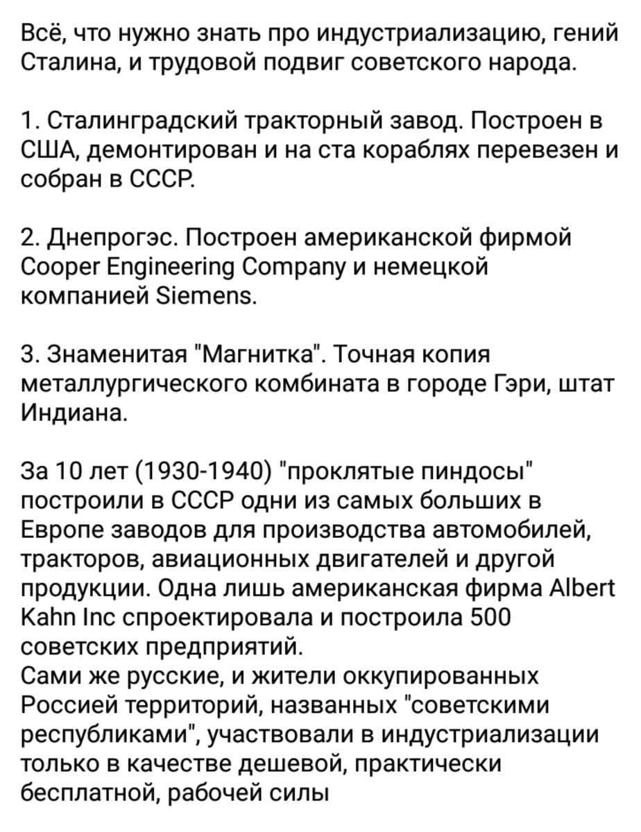 Всё, что нужно знать про индустриализацию, гений Сталина и трудовой подвиг советского народа