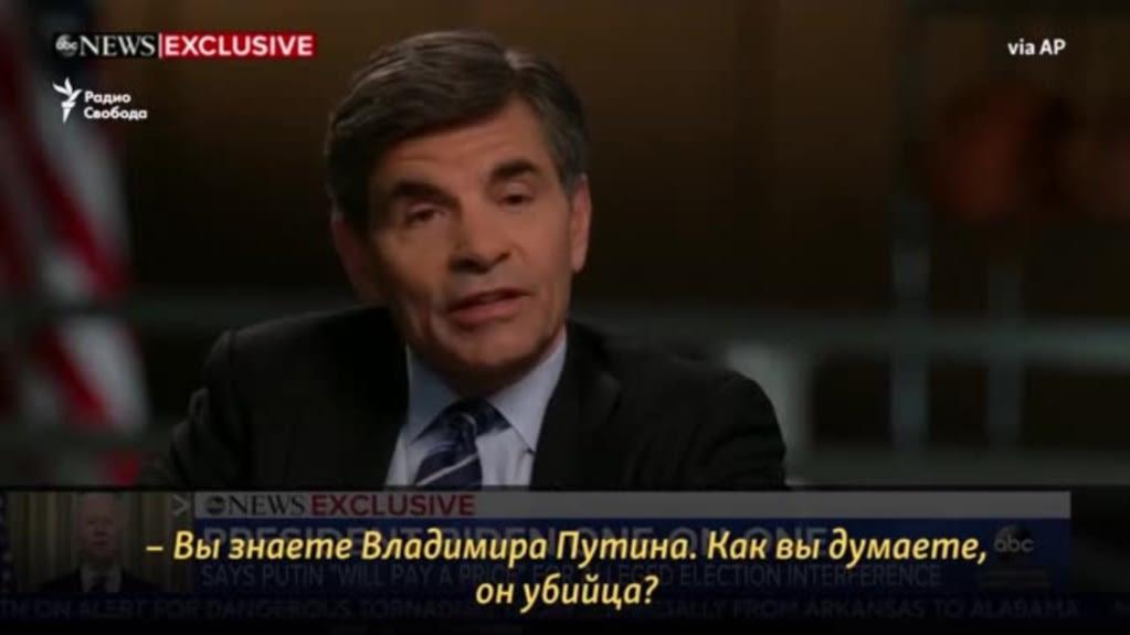 """Байден утвердительно ответил на вопрос, считает ли он Путина """"убийцей"""""""