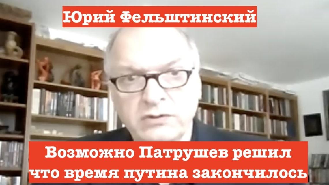 Юрий Фельштинский: Российская армия должна была направиться в Беларусь