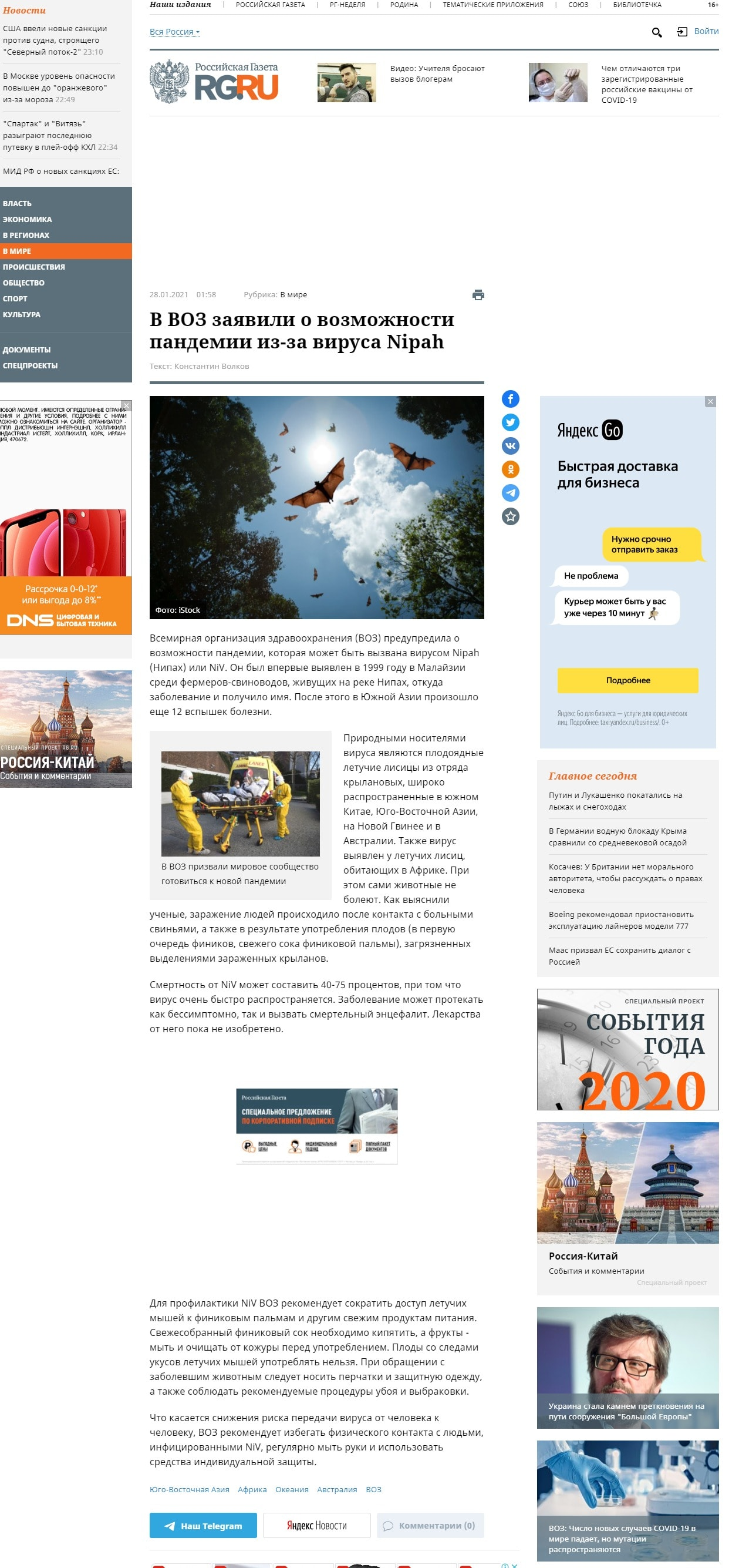 """Скриншот публикации """"Российской газеты"""""""