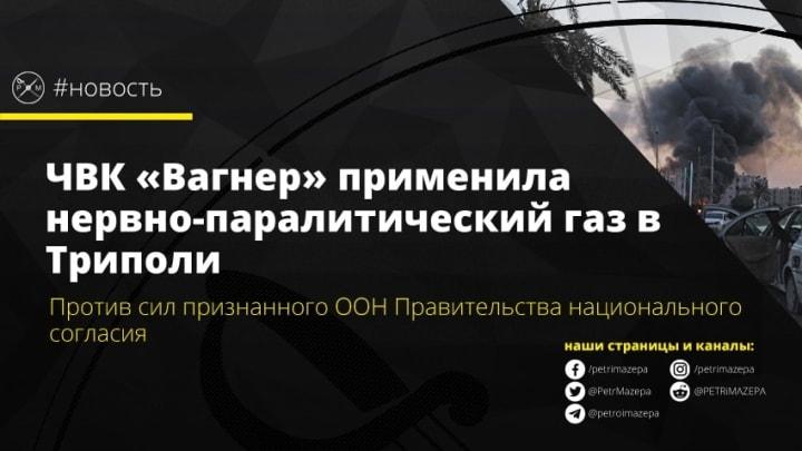 ЧВК «Вагнер» применила нервно-паралитический газ в Триполи
