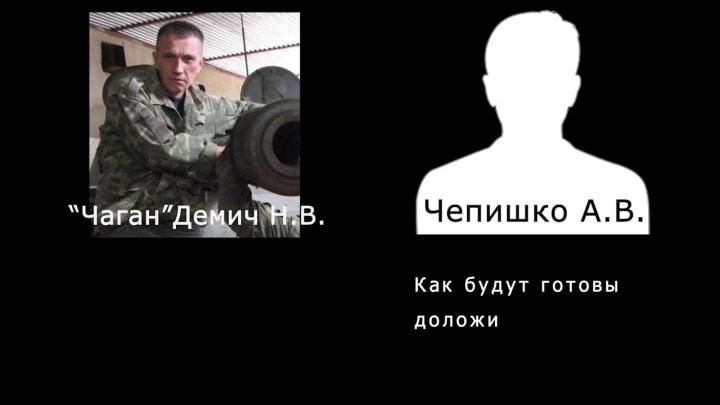 Перехват разговоров российских военных на Донбассе