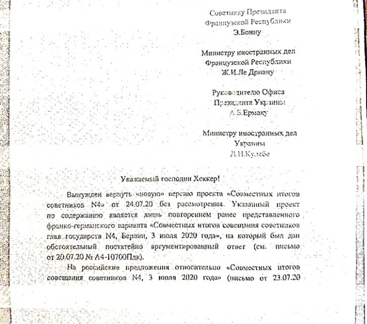 Россия хочет заставить вести переговоры по Донбасу на своих условиях