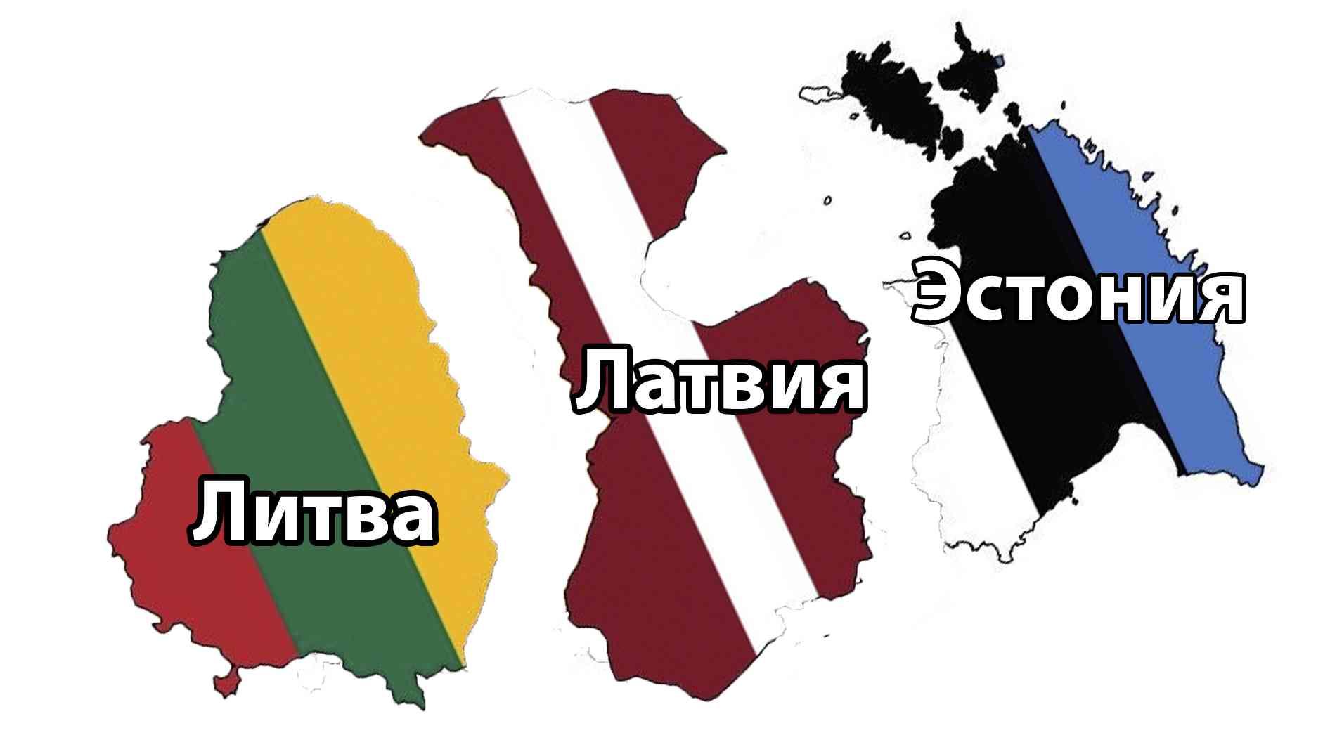 """Латвия, Литва и Эстония высылают """"дипломатов"""" России"""