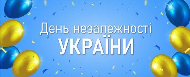 Поздравляем с Днём Независимости Украина!