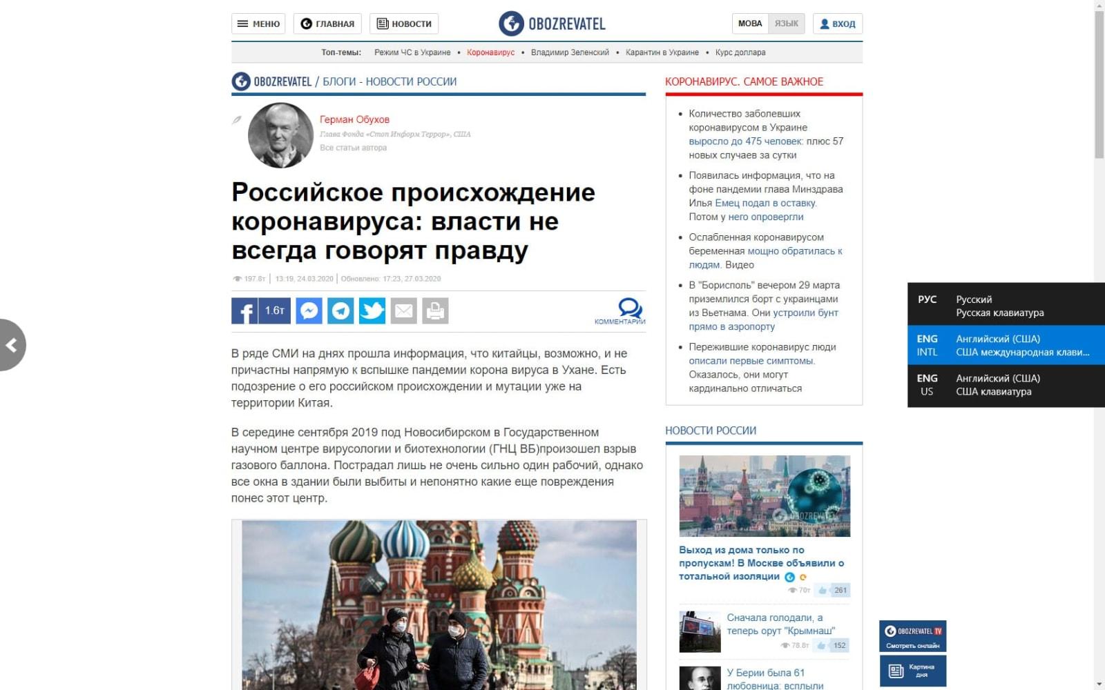 РОССИЯ – ИСТОЧНИК БИОЛОГИЧЕСКОЙ УГРОЗЫ ВСЕМУ МИРУ