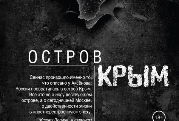Остров Крым: есть ли жизнь после смерти