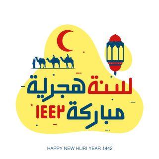 سنة هجرية مباركة 1442 كل عام وانتم بخير