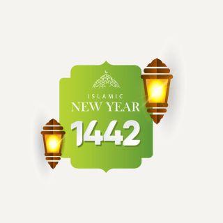 صور معايدات رأس السنة الهجرية 1442