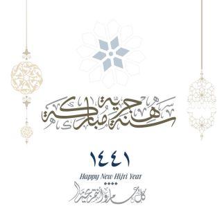 سنة هجرية مباركة ١٤٤٢