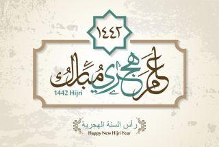 عام هجري مبارك 1442 كل عام وانتم بخير