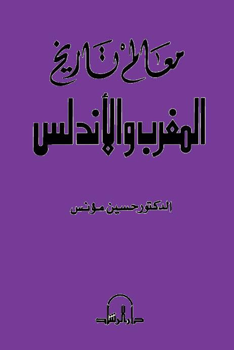 حسين مؤنس تاريخ المغرب وحضارته pdf
