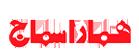 Hamara Samaj Urdu