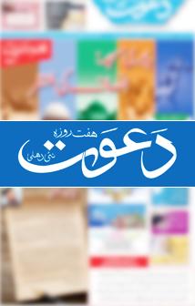 Dawat Urdu