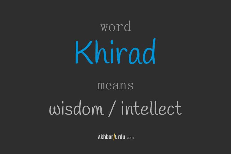 Khirad