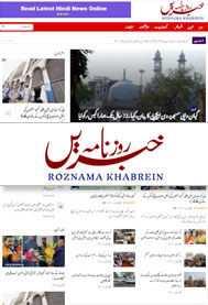 Roznama Khabrein - Urdu Daily