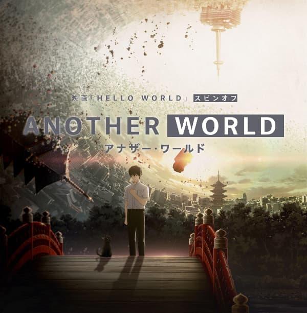Hello World - Another World