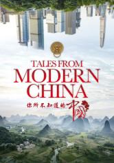 Tales From Modern China 你所不知道的中国 第三季