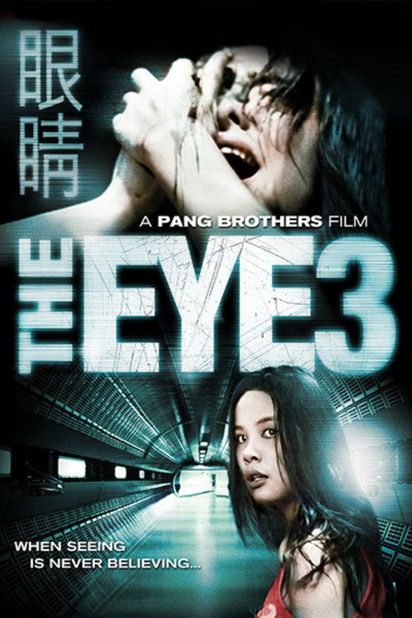 The Eye 3