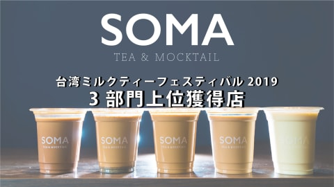 SOMA(ソーマジャパン)