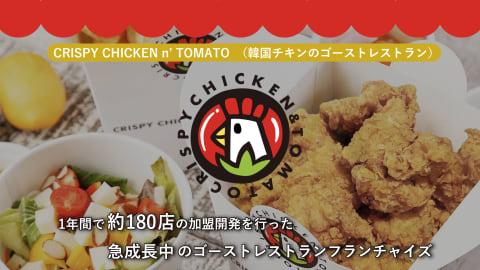 CRISPY CHICKEN n' TOMATO