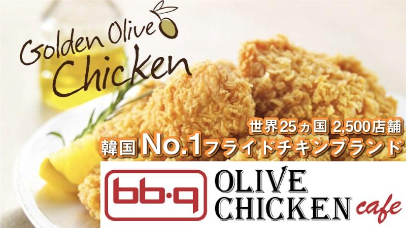bbq オリーブチキンカフェ
