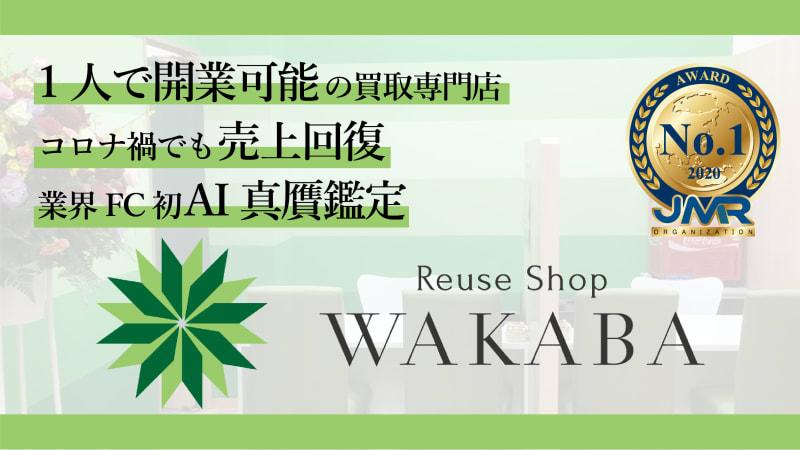 リユースショップ WAKABA