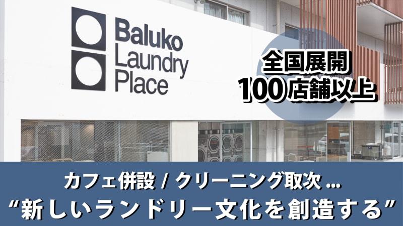 Baluko Laundry Place