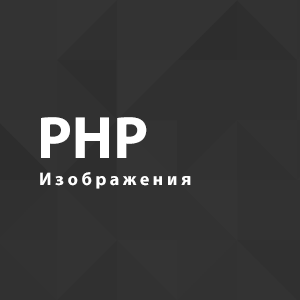 Работа с изображениями в PHP