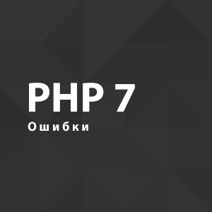 Обработка ошибок в PHP 7