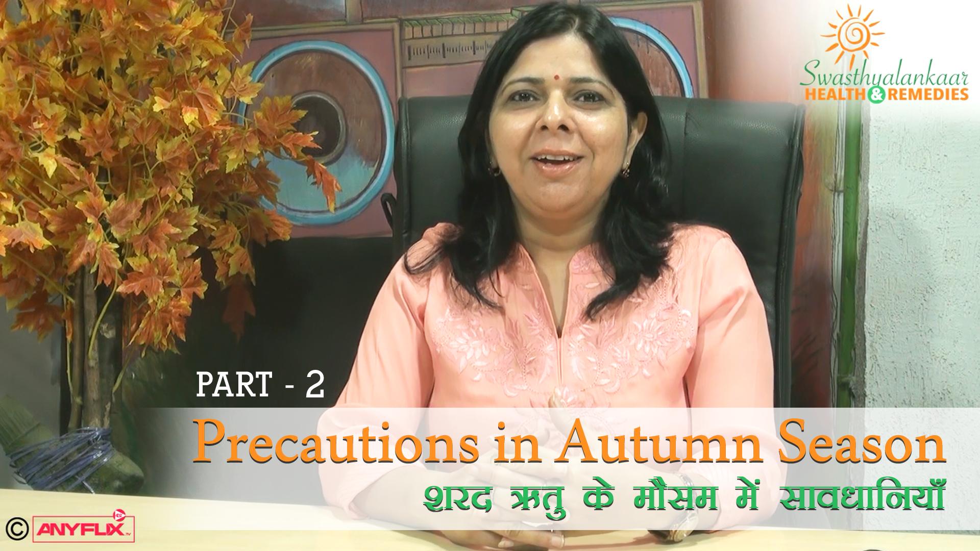 शरद ऋतु I Autumn Season Tips I Dr. Sudha Shree | Part 2 | Swasthyalankaar