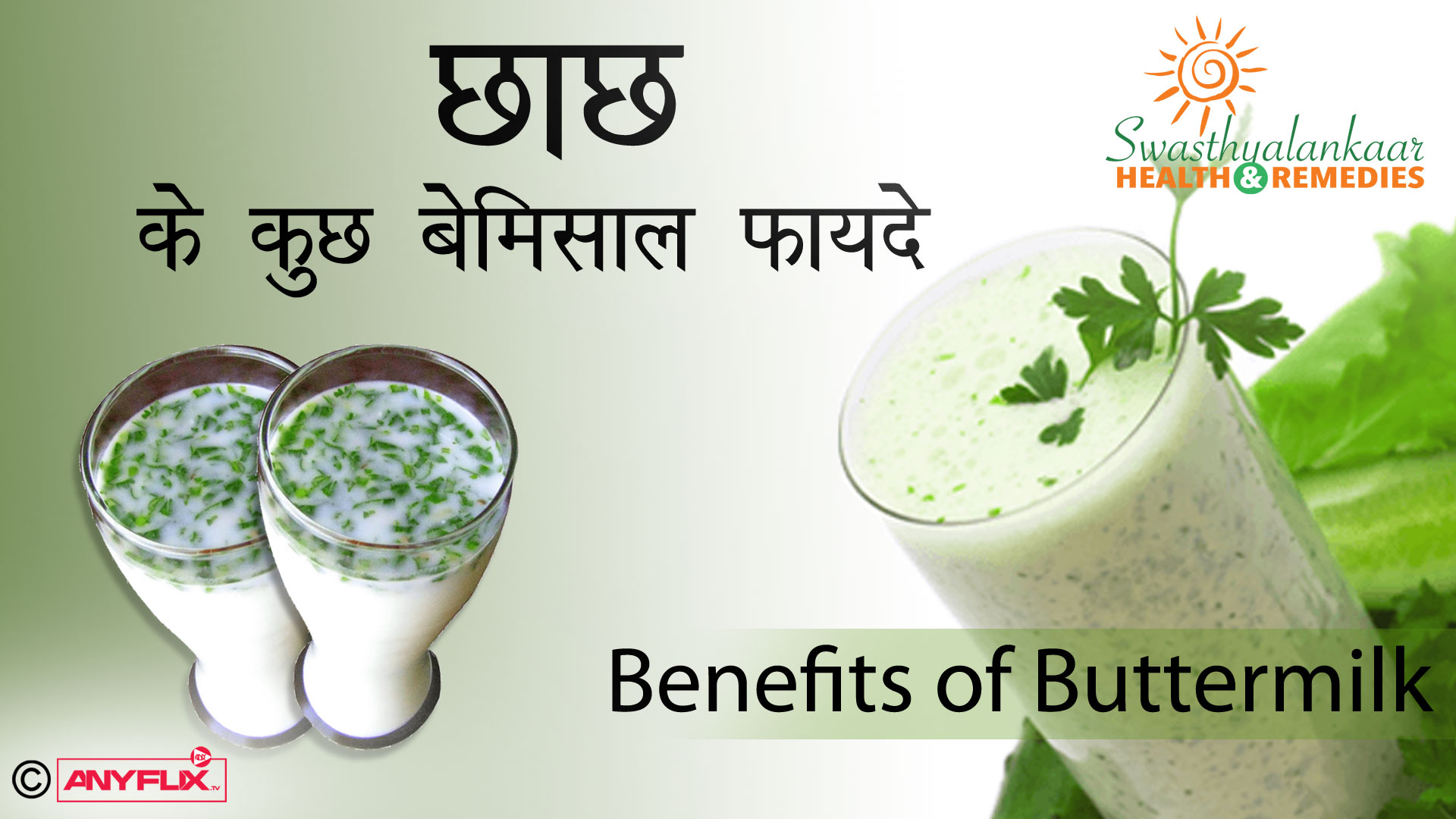छाछ के फायदे | Benefits of Buttermilk I Summer Health Tips