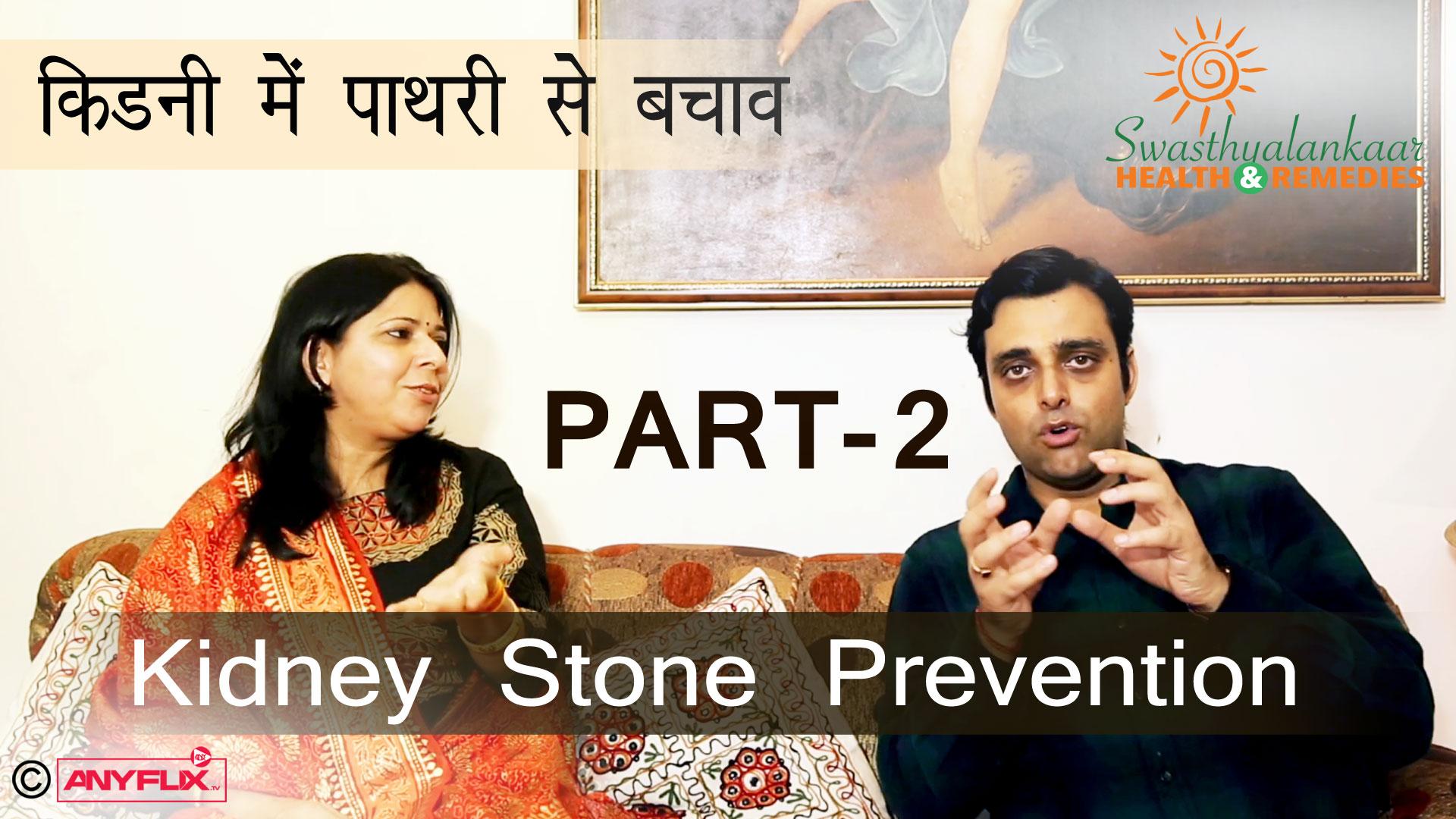 किडनी में पथरी से बचाव   Kidney Stone Prevention – Part 02   Swasthyalankaar Health and Remedies