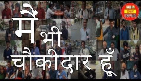 Main Bhi Chowkidar | Part 2 | India Hot Topics