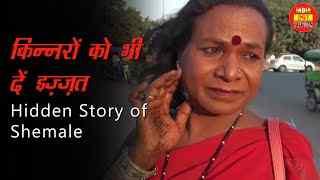 Story Of A Transgender – Maaya |Ye Zindagi Live| India Hot Topics