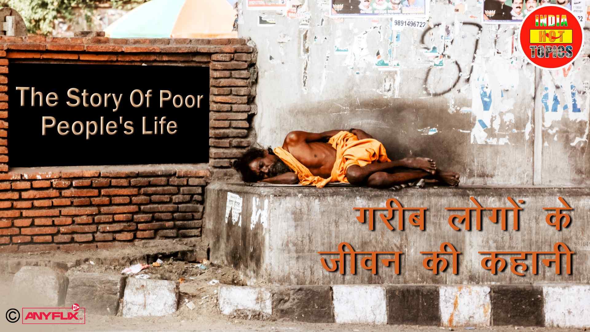The Story Of Poor People's Life   Ye Zindagi Live   India Hot Topics