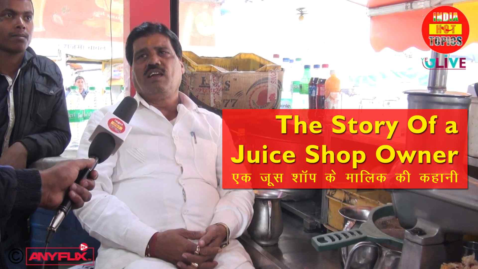 The Story Of a Juice Shop owner|Ye Zindagi Live| India Hot Topics