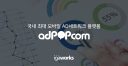 adPoPcorn