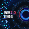 Wu Dao 2.0