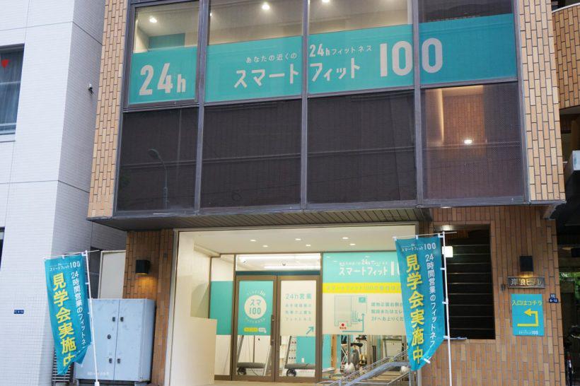 スマートフィット100水天宮前店のアバター画像