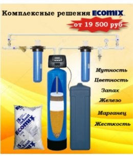 Системы очистки воды EcoMix