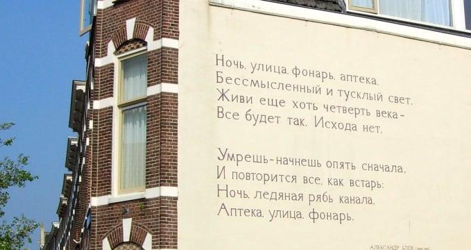 Básně v ulicích Leidenu - https://en.wikipedia.org/wiki/File:Alexander_Blok_-_Noch,_ulica,_fonar,_apteka.jpg