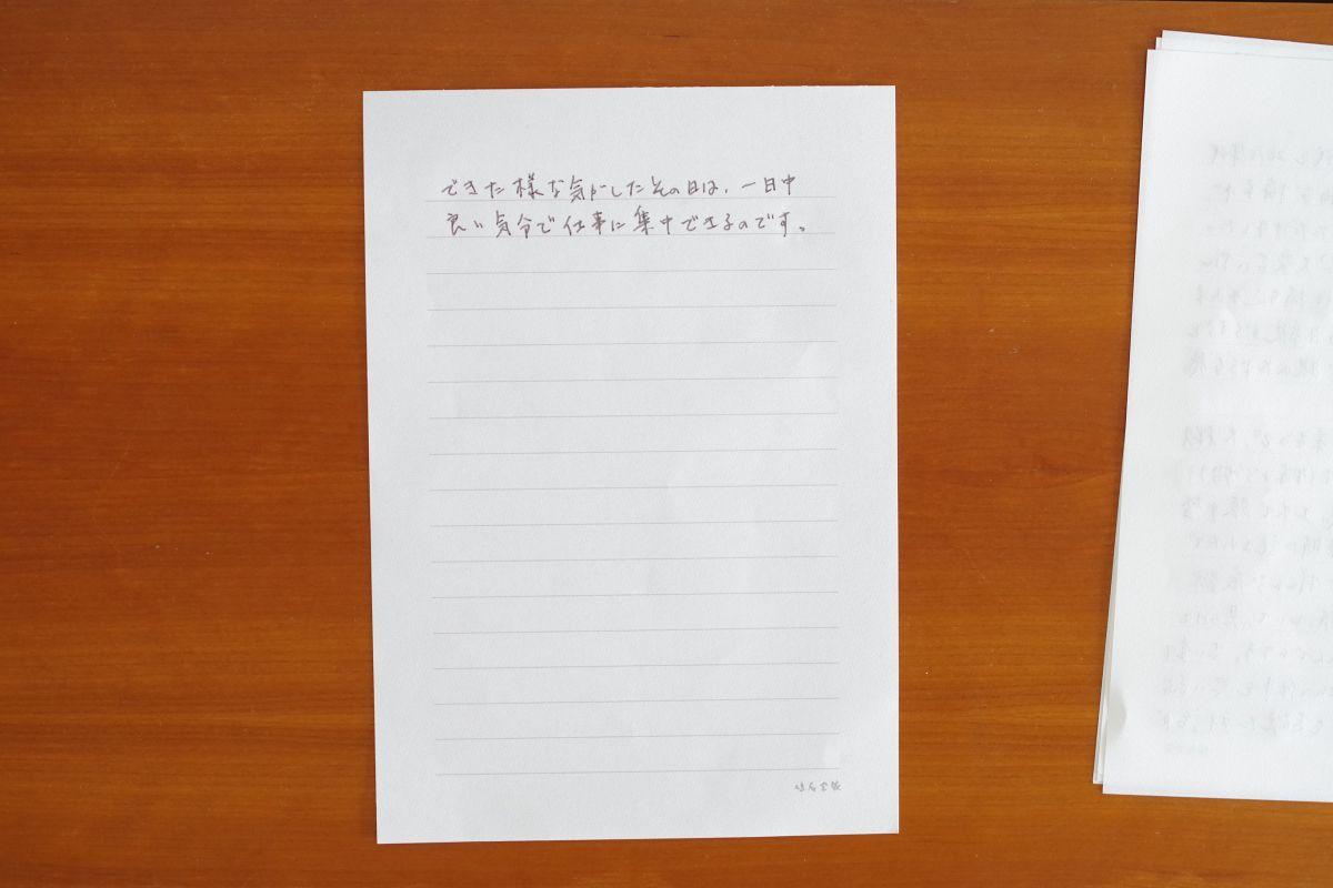 Hamada_Letter_5